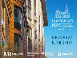 ЖК «Царская площадь» Скидки до 12% на апартаменты